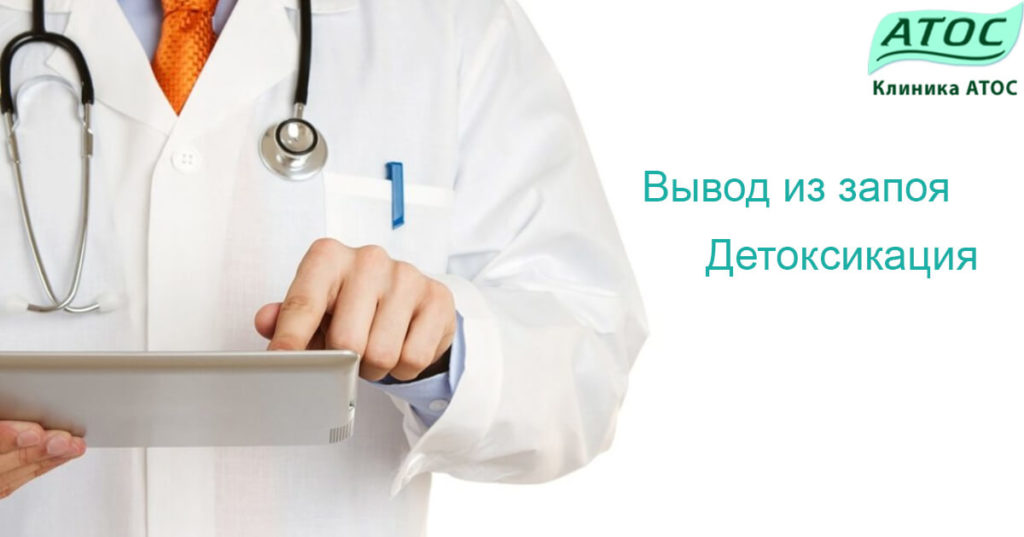 Обращение в стационар для лечения.