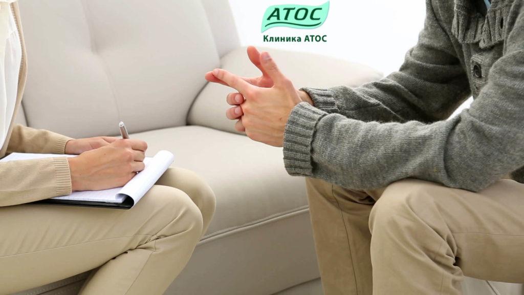 Лечение наркомании в клинике Атос