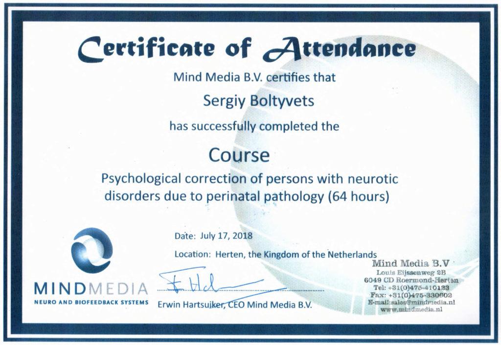 Сертификат Болтивец Сергей