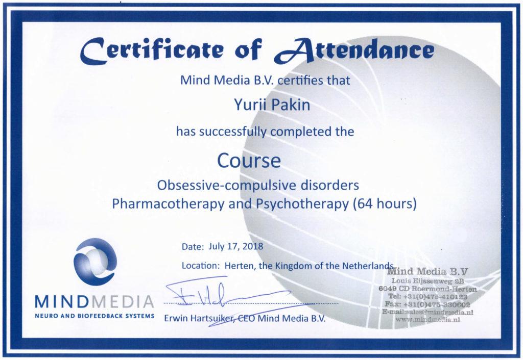 Сертификат профессора Юрия Пакина