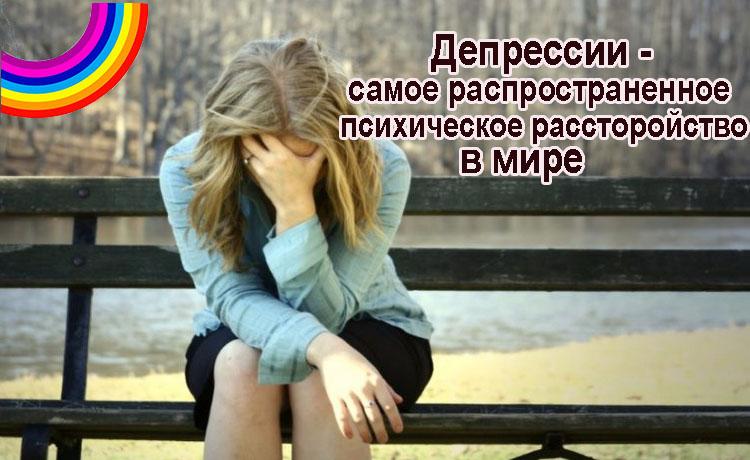 Лечение депрессии