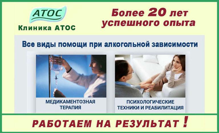 Методы и эффективность лечение алкоголизма анонимное кодирование от алкоголизма ростов на дону